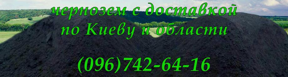 chernozem_rus_shapka1.jpg
