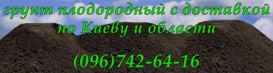 grunt_plodorodnyy_rus_shapka.jpg